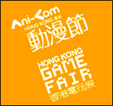 Hong Kong Ani-Comics & Game Fair