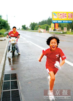 Running all the way to Beijing